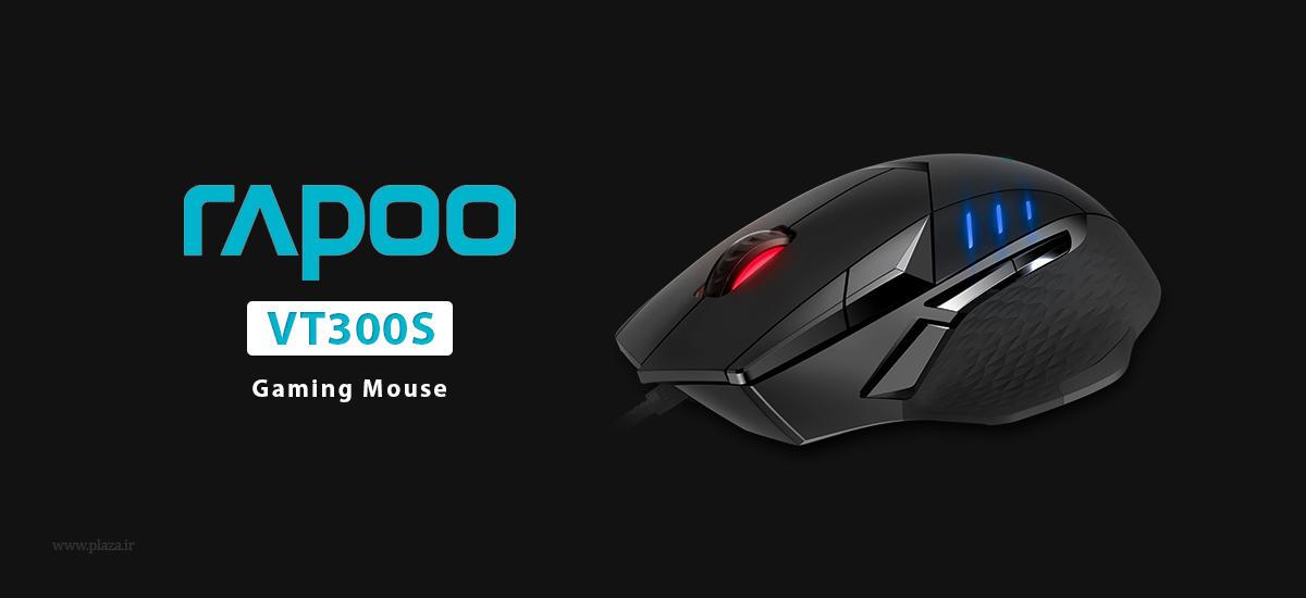 ماوس گیمینگ جدید Rapoo VT300s