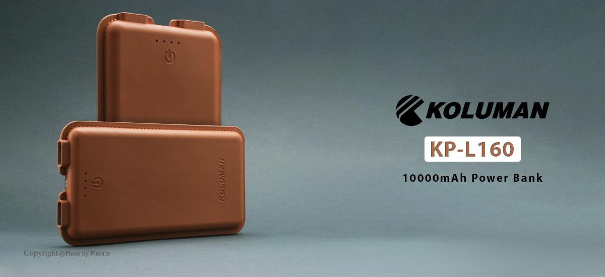 پاوربانک کلومن kp-l160