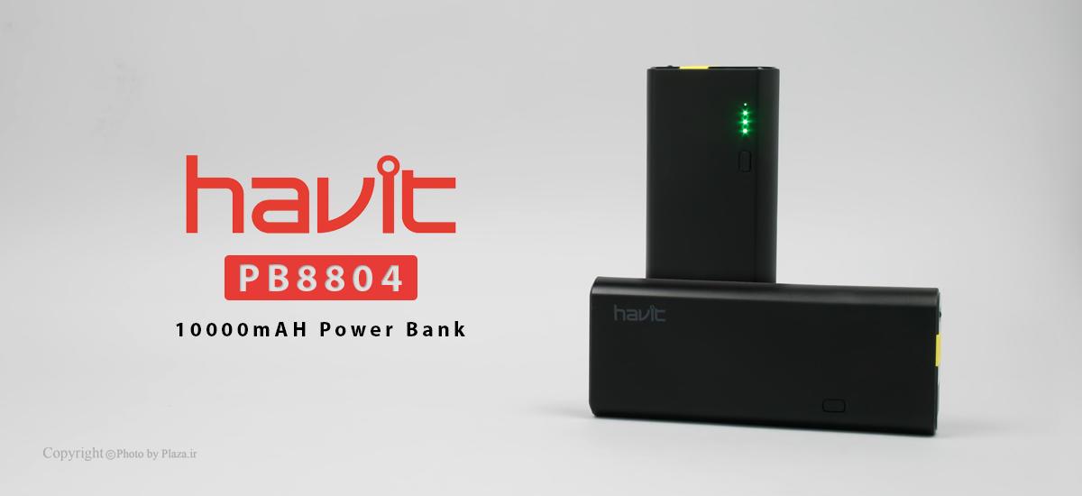 پاوربانک هویت مدل HV-PB8804