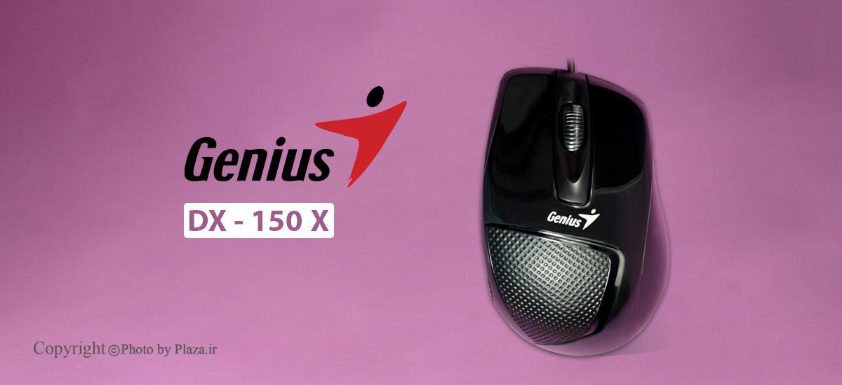 ماوس جنیوس مدل DX-150X