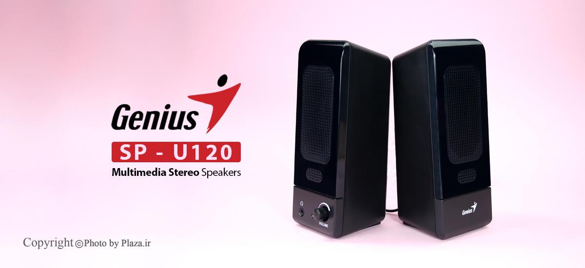 اسپیکر جنیوس مدل SP-U120