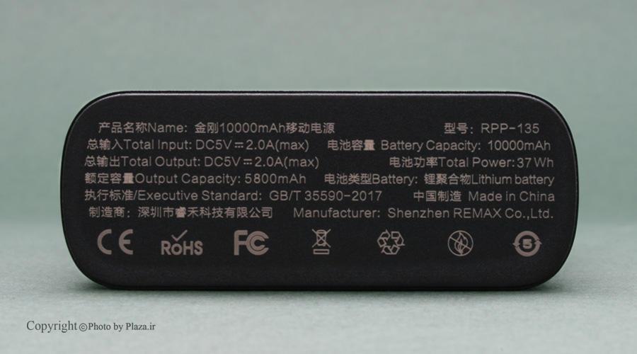 پاوربانک Remax  RPP-135