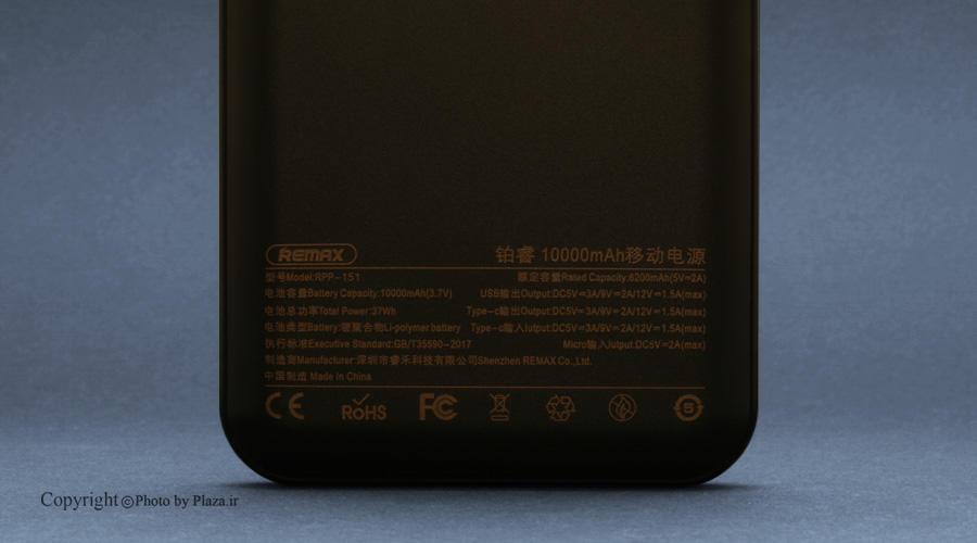 پاوربانک Remax RPP-151